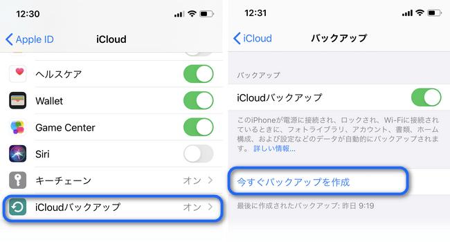 iCloudバックアップを作成の方法