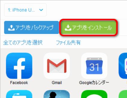 CopyTrans Appsでアプリをインストール