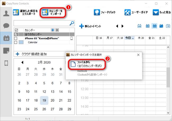 CopyTrans ContactsでiPhoneにカレンダーをインポート