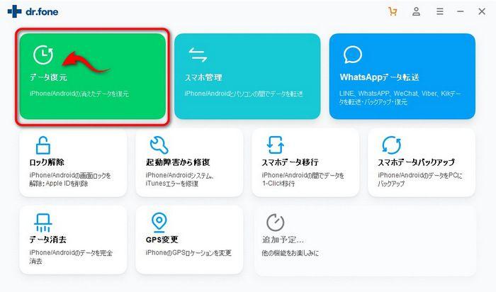 Dr.Fone-iPhoneデータ復元でiPhoneのバックアップを選択