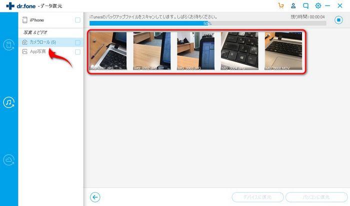 Dr.Fone-iPhoneデータ復元でバックアップからデータを抽出