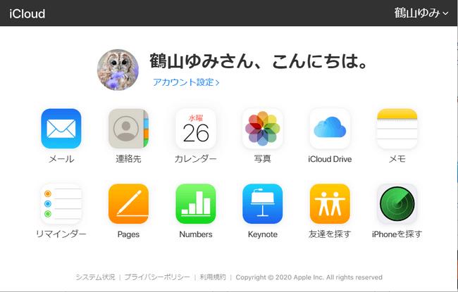 icloud.comからiCloudのデータを復元