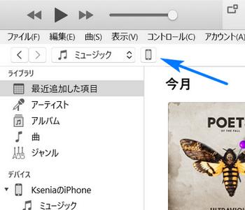 iTunesでiPhoneのアイコンをクリック