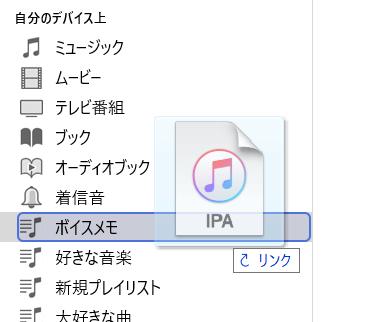 iTunesでIPAをインストール