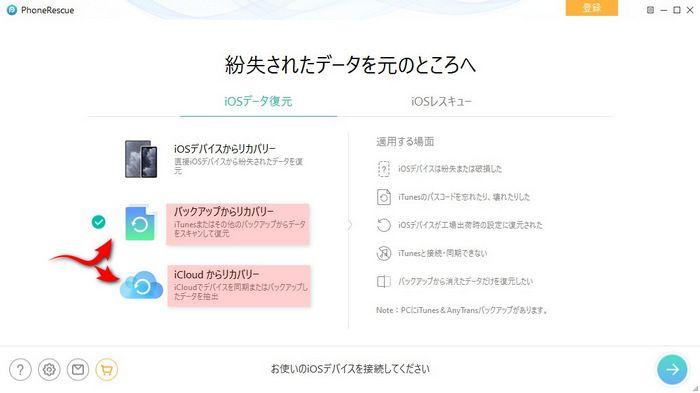 iMobieのPhoneRescueでiPhoneのバックアップを選択