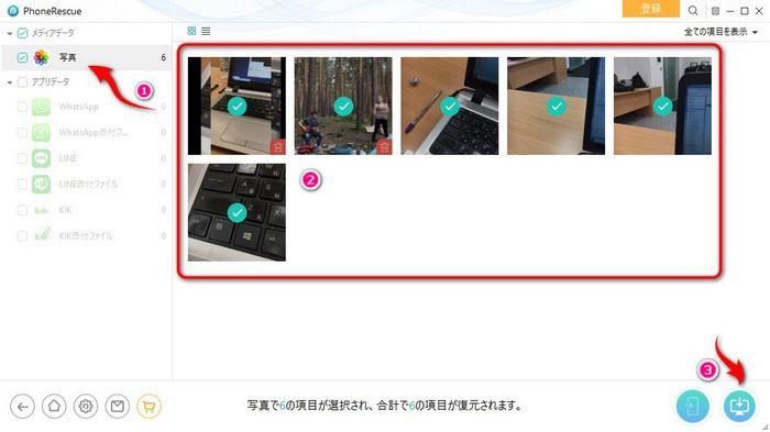 iMobieのPhoneRescueでバックアップからデータを抽出