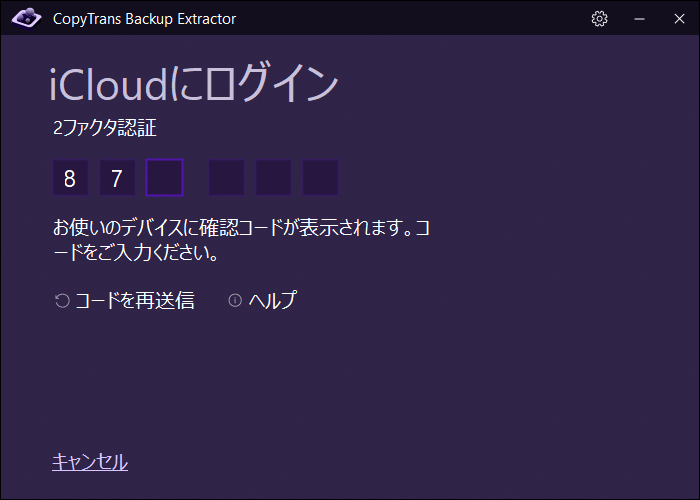 CopyTrans Backup Extractorに確認コードを入力