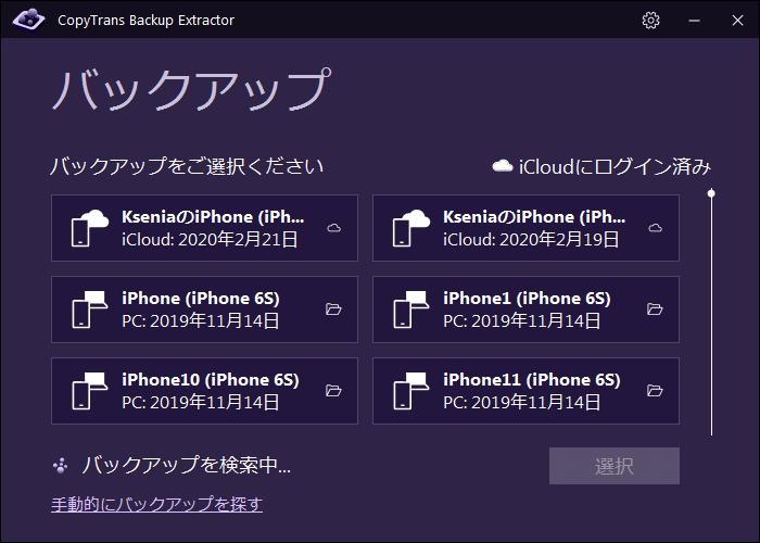 CopyTrans Backup Extractorでダウンロードしたいバックアップを選択