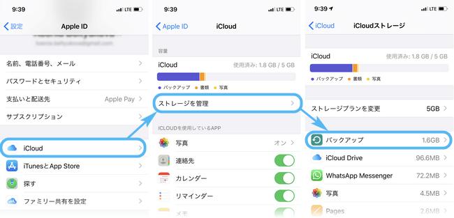 iCloudのバックアップの設定