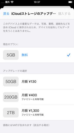 iCloudストレージプランを変更