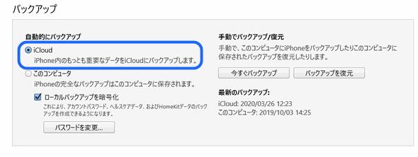 iTunesでiCloudバックアップを選択
