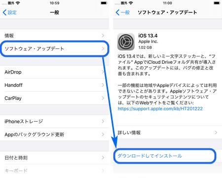 iPhoneのiOSをアップデート