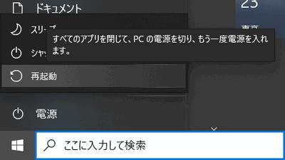 パソコンを再起動