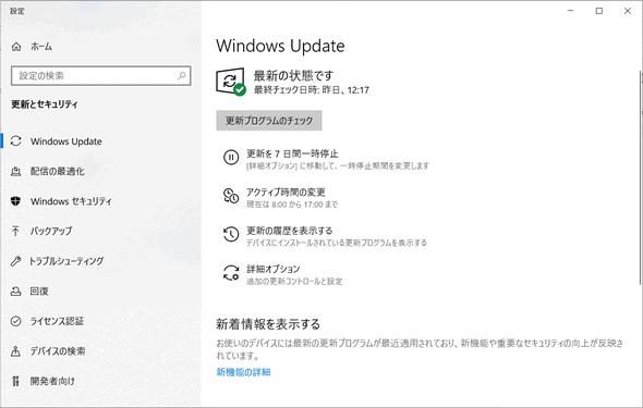 Windowsは最新の状態