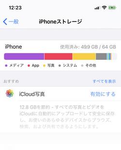 iPhoneストレージを確認