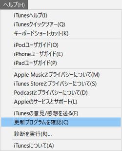 iTunesでアップデートを確認