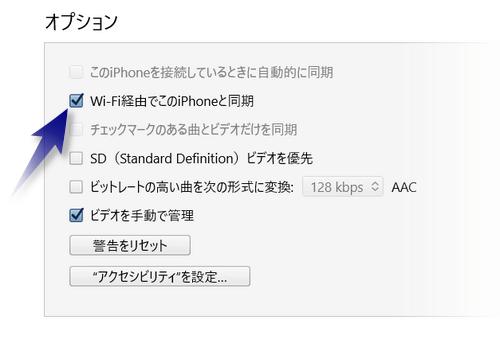 iTunesでWi-Fi経由での同期を設定