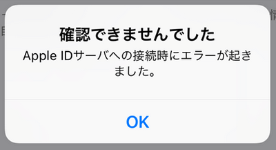 Apple IDサーバへの接続時にエラーが起きました