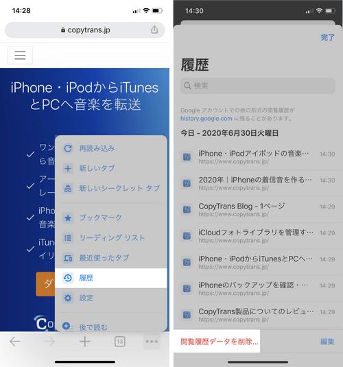 Chromeのキャッシュを削除