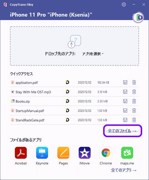 CopyTrans Fileyで全てのiPhoneのファイルを見る