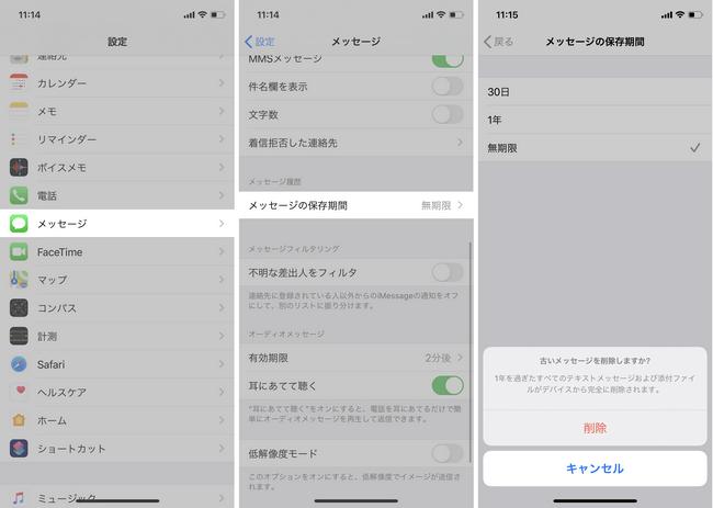 iPhoneの古いメッセージの自動的な削除をオンにする