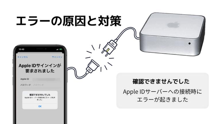 Apple IDに接続できない