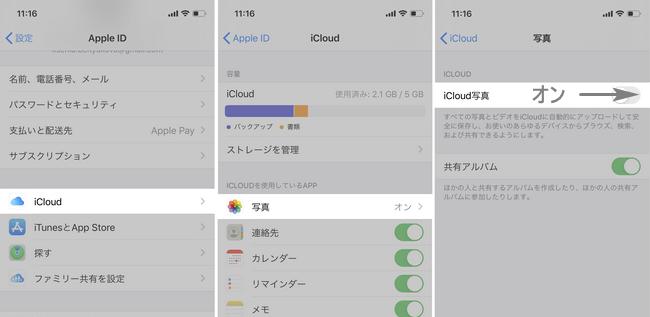 iCloud写真をオンにする