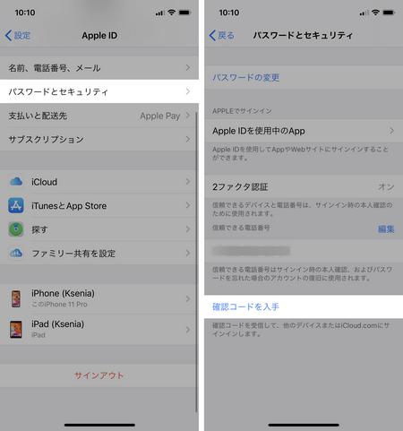 iPhoneで確認コードを入手