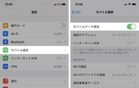 iPhoneでモバイルデータ通信を有効