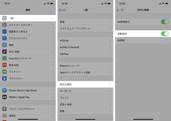 iPhoneで日付と時刻を自動設定