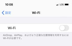 iPhoneのWi-Fiを無効