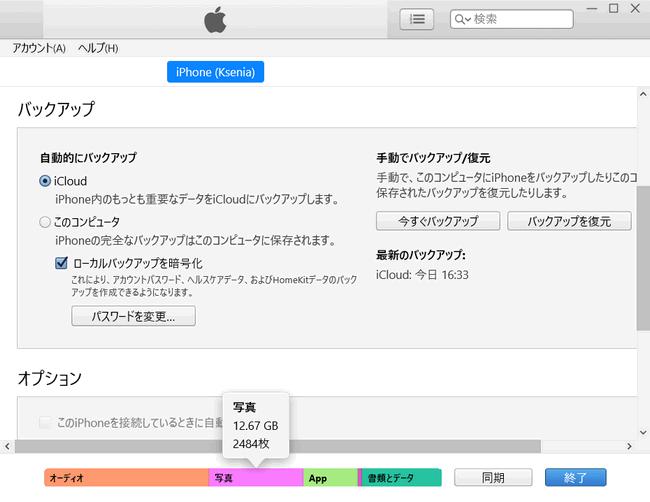 iTunesでiPhoneストレージを確認