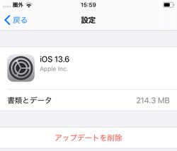 iOSのアップデートを削除