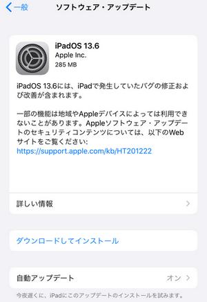 iOSアップデートをダウンロードしてインストール