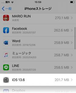 iOSのアップデートを探す