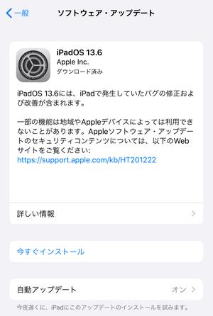 iOSのアップデートを今すぐインストール
