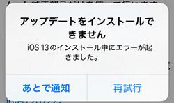 iOSのインストールでエラーが起きました