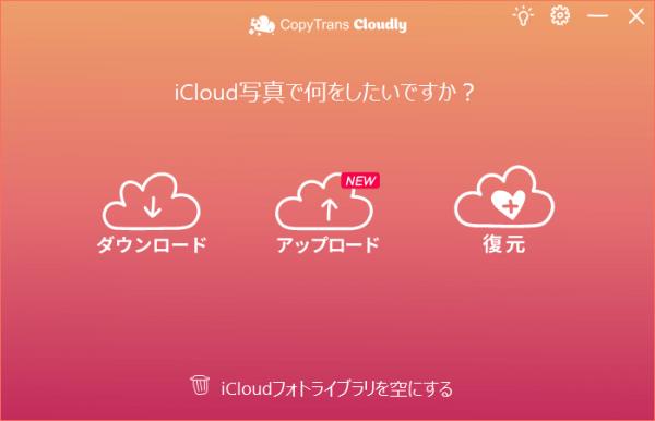 CopyTrans Cloudlyのメイン画面