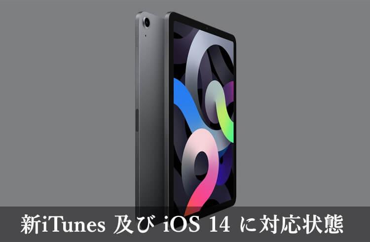 iOS 14に対応状態