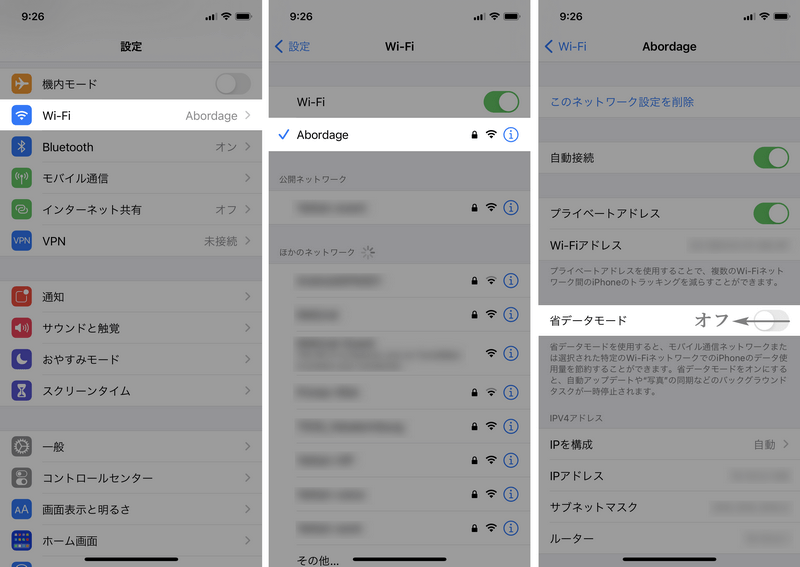 Wi-Fiで省データモードを無効