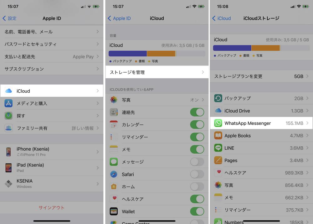iCloudの書類とデータを確認
