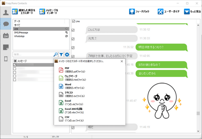 CopyTrans ContactsでLINEトークをエクスポート