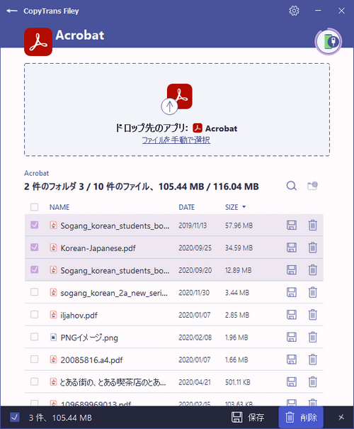 CopyTrans Fileyでドキュメントを削除