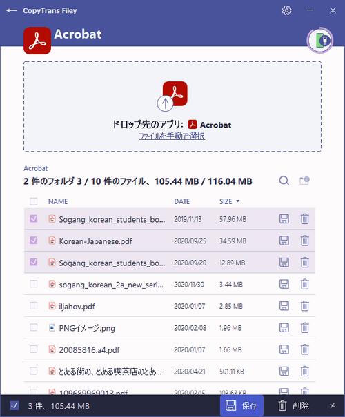 CopyTrans FileyでドキュメントをPCに保存