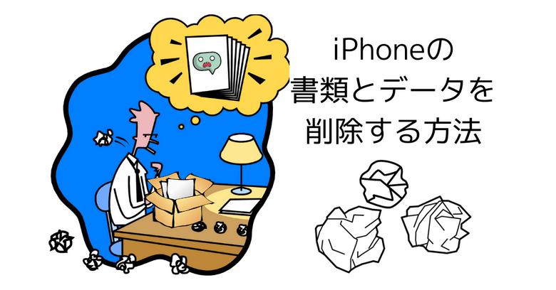 iPhoneの書類とデータを削除する方法