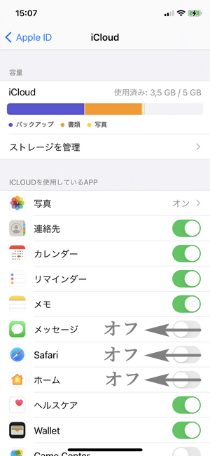 アプリでiCloudの使用を無効