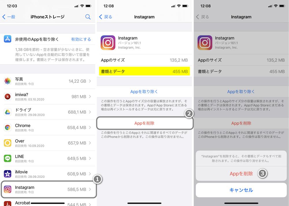 Instagramのアプリを削除