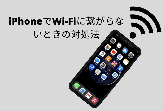 iPhoneでWiFi機能使う
