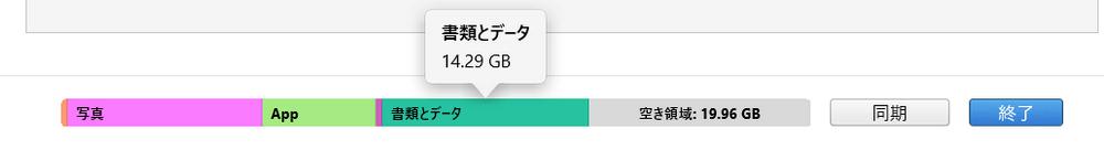 iTunesで「書類とデータ」を確認