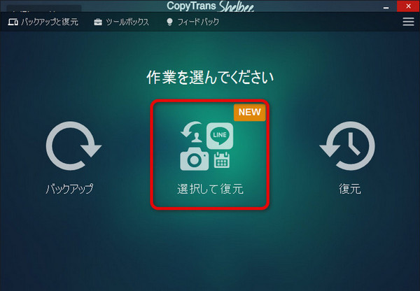 CTSで選択して復元